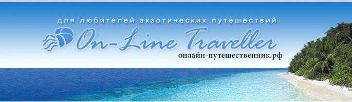 http://www.online-traveller.ru/forum/images/bigpic.jpg